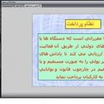 سیستم ویدئوکنفرانس ، وب کنفرانس آموزشی و نرم افزاری